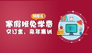 【北京达人画室】预报名交订金寒假班免学费