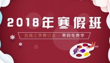 【北京达人画室】2018年—2019年寒假班报名通道正式开启