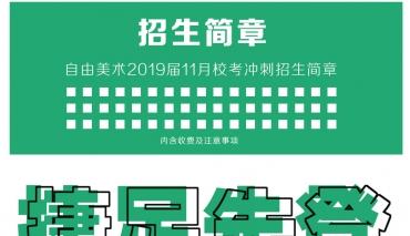自由美术——2019年11月校考冲刺招生啦!