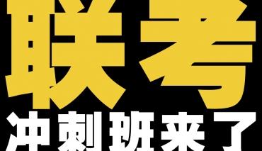 自由美术——2019年联考冲刺班招生啦!