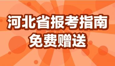 河北省报考指南丨免费赠送-我在大学等你