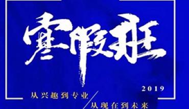 京杭名师特训班 | 寒假何需去北京杭州,顶级名师在你家门口!!!