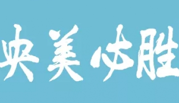 今日2019中央美术学院首战,风雪赶考路,小泽人为你保驾护航!