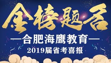 2019届省考光荣榜