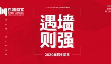 """白墻畫室2020屆招生簡章,遇""""墻""""則強!"""