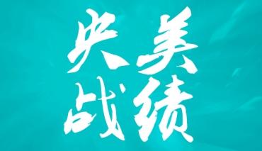 小泽战绩   2019年央美成绩榜最新公示,成绩陆续更新中!