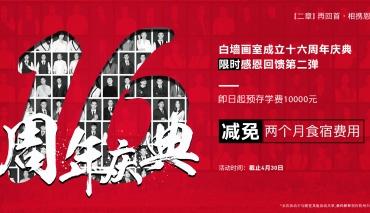 白墻畫室成立十六周年慶典,限時感恩回饋第二彈。