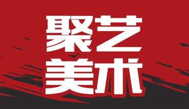 聚艺美术丨2019届联考成绩!