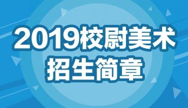 2019年北京校尉美术招生简章