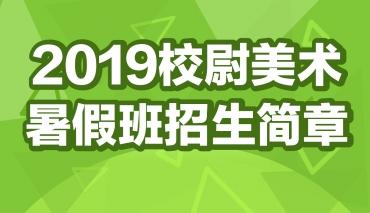 2019年北京校尉美术暑假班招生简章