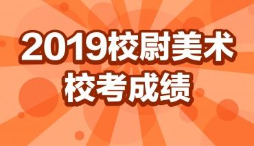 2019年北京校尉美术校考成绩展示