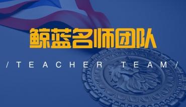 金牌教师团队作品