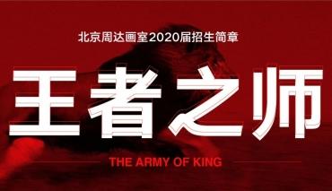 【王者之师】北京周达画室2020届招生简章(内附联考、校考战绩)
