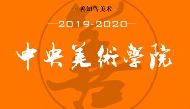 2019斩获中央美院20张专业合格证
