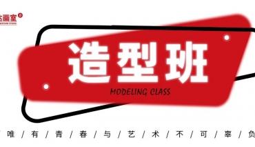 北京周达画室【王者·央清造型班】招生简章
