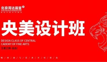北京周达画室【央美设计班】招生简章