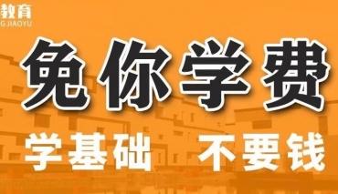 免你学费! | 青桐教育基础部秋季招生火热进行中