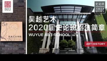 招生简章 | 杭州吴越画室:2020届「史论班」招生简章,帮你开启美院之路!