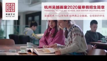 招生简章 | 杭州吴越画室:2020届「寒假班」名额抢报,超越对手的绝佳机会!