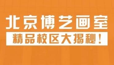 精品班搬家啦!——北京博艺画室精品校区展示