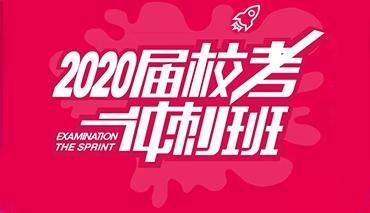 壹加壹2020校考冲刺班招生简章