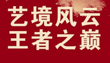 【艺境2020联考成绩】捷报频传!气势磅礴,可吞山河-南昌艺境画室