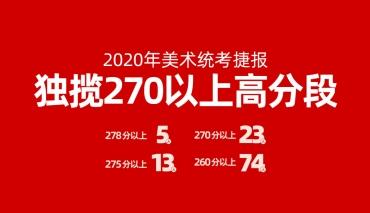 壹零陆画室2020年省统考 独揽270以上高分段