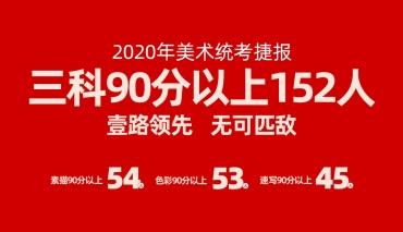 壹零陆画室2020年统考再创佳绩