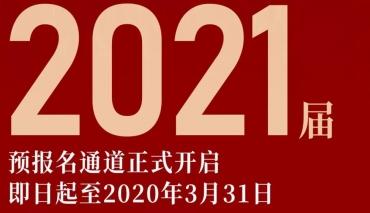 鼠你有才!惊喜涌来!2021届预报名第二期活动终于来了!