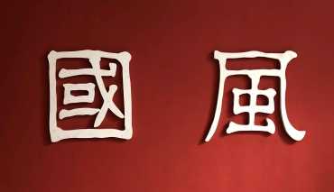 郑州国风艺考画室简介