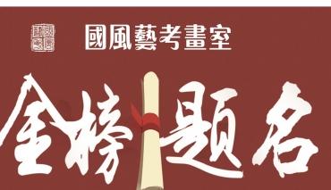 郑州国风艺考画室统考成绩