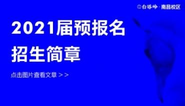 2021届南昌白塔岭招生简章丨联考大捷,制霸全省!