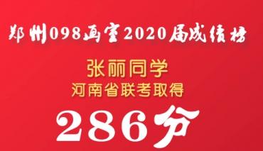 2020年河南省联考部分优秀成绩展示