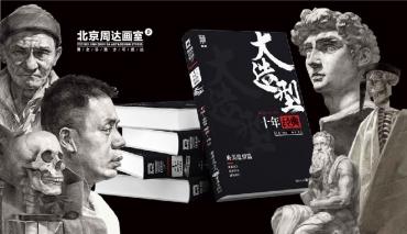 【十年经典大造型】  考央美造型的必选书籍(内附央美第二名、第三名高分作品)