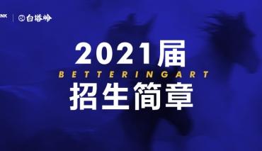 """【白塔岭2021届招生简章】4.0战骑联盟-""""4+1""""模式打造骑士段位成长体系,助你一路上美院!"""