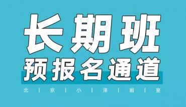 小泽画室2020-2021年度长期班报名入口正式开启!(内含1对1免费定制艺考规划名额)