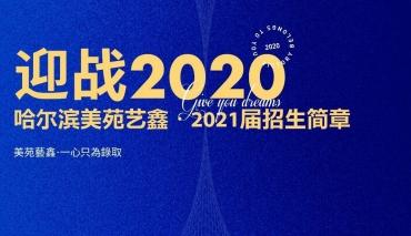 迎战2020丨哈尔滨 · 美苑艺鑫2021届美术集训班招生简章