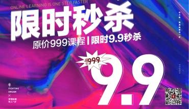 原价999元网课,限时9.9秒杀!