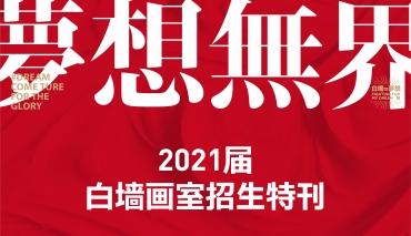 夢想無界| 杭州白墻畫室2021屆招生簡章完整發布(預報名優惠)