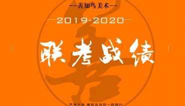 2019-2020联考战绩