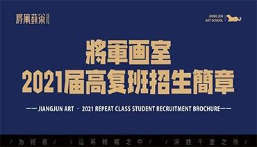 将军画室2021届高复班招生简章丨只为你开启人生新的篇章!