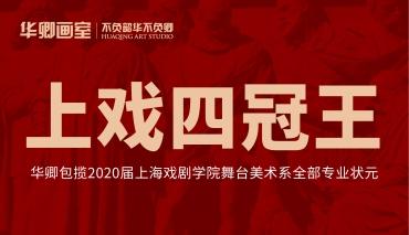 校考强!联考硬!华卿斩获上海戏剧学院2020年校考4状元(包揽舞台美术系全部专业状元)!