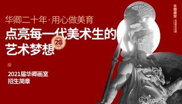 华卿画室2021届招生简章——华卿二十年,点亮每一代美术生的艺术梦想!