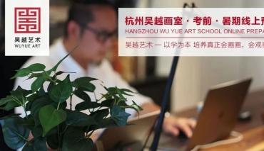 线上课程|杭州吴越画室:3-6月考前、暑期线上预科班,超越对手的绝佳机会!