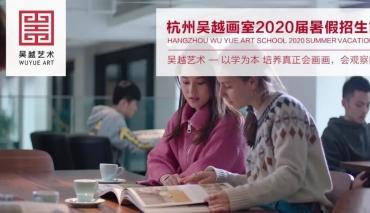招生简章 | 杭州吴越画室:2020届「暑假班」名额抢报,超越对手的绝佳机会!