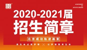 【 成功轨迹2020-2021届招生简章】用生命点燃梦想,以梦想照亮生命