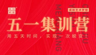 【成功轨迹】五一线上集训营丨用五天时间,实现一次新蜕变!