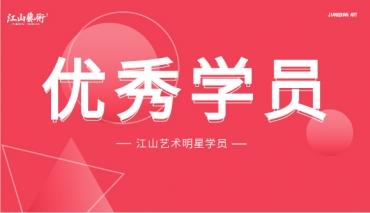 江山-明星学员|专注明校、圆满明校