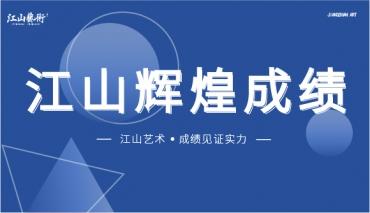 江山艺术-成绩见证实力