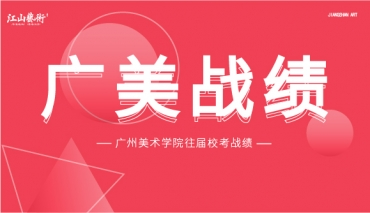江山艺术 广州美术学院往届校考战绩